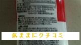西友 きほんのき 虫よけミスト 200ml 画像③