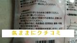 西友 きほんのき 衣料用 防虫剤 800g 画像④