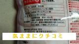 西友 きほんのき 衣料用 防虫剤 800g 画像②