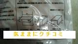 西友 きほんのき 衣料用 防虫剤 800g 画像⑦