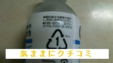西友 みなさまのお墨付き 天然水の炭酸水 500ml 画像②