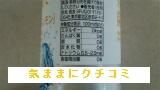 西友 みなさまのお墨付き 天然水の炭酸水 レモン 500ml 画像③