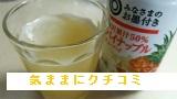 西友 みなさまのお墨付き 贅沢果汁50 パイナップル チューハイ 350ml 画像④