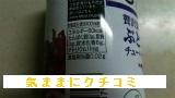 西友 みなさまのお墨付き 贅沢果汁50 ぶどう チューハイ 350ml 画像②