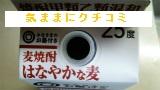 西友 みなさまのお墨付き 焼酎甲類乙類混和 麦焼酎 はなやかな麦 1800ml 画像⑥