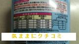ファーファ デオテクト 衣料用洗剤  液体洗剤 画像③
