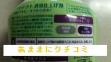 ファーファ デオテクト 消臭仕上げ剤 画像②