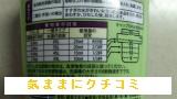 ファーファ デオテクト 消臭仕上げ剤 画像③