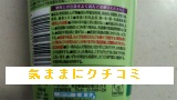 ファーファ デオテクト 消臭仕上げ剤 画像④