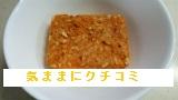 西友 みなさまのお墨付き お家で本格 トマト&チーズリゾット 1食 画像⑥