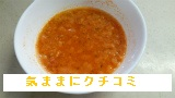 西友 みなさまのお墨付き お家で本格 トマト&チーズリゾット 1食 画像⑦