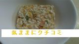 西友 みなさまのお墨付き 素材を味わう 紅鮭雑炊 1食 画像⑥