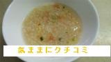 西友 みなさまのお墨付き 素材を味わう 紅鮭雑炊 1食 画像⑦