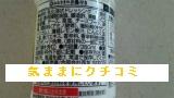 西友 みなさまのお墨付き シーザーサラダドレッシング 380ml 画像④