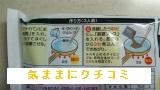 西友 みなさまのお墨付き 麻婆豆腐の素 中辛 3人前×1回分 画像②