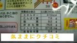 西友 みなさまのお墨付き 麻婆豆腐の素 中辛 3人前×1回分 画像④