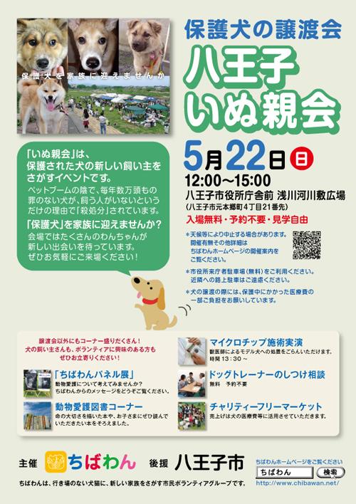 hachiohji16_poster.jpg