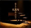 めずらしい人生/KAN