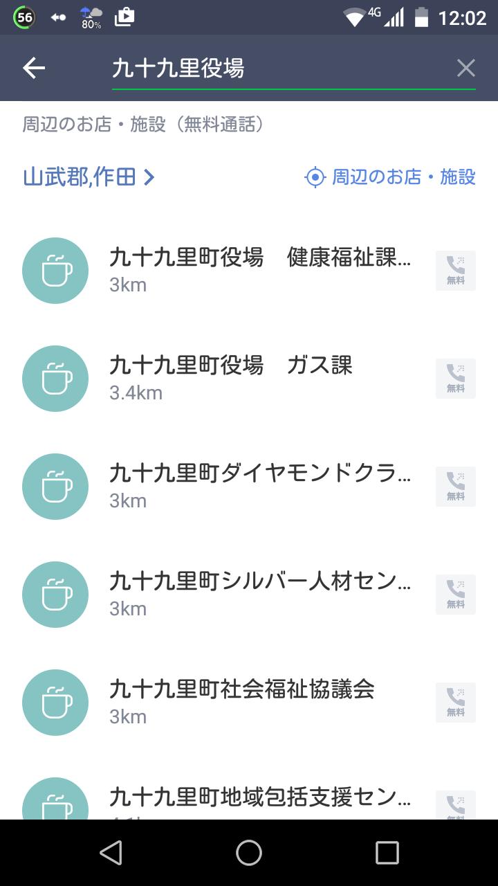 Screenshot_2016-05-30-12-02-14.png