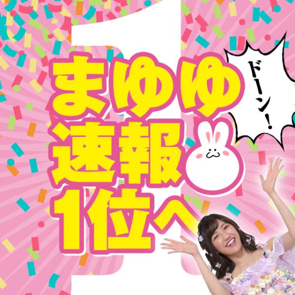 sokuhou_mayuyuicon_2016.png