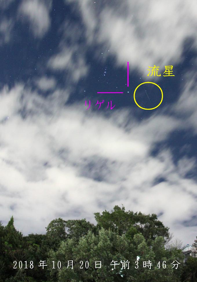 流星ゲット!20181020-01~オリオン座流星群~
