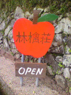 りんご看板