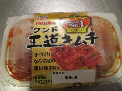 王道キムチ1