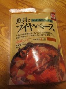 ブイヤベーススープ1