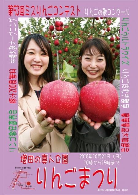 2018りんごまつりポスター68