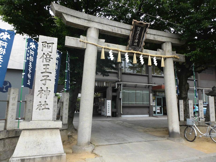 阿倍王子神社 -大阪市阿倍野区阿...