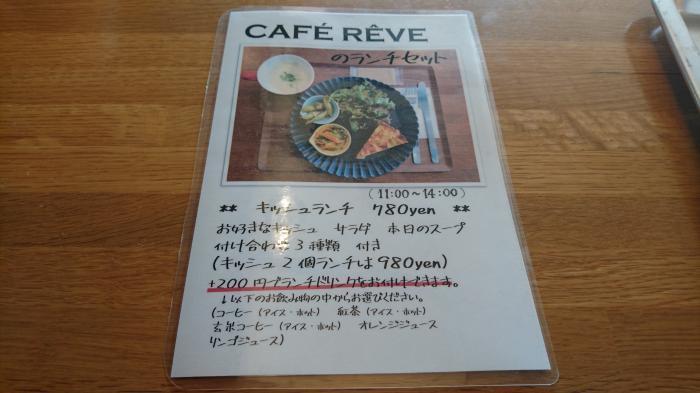 CAFE REVE6