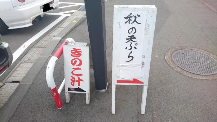 道の駅・信越さかえ2