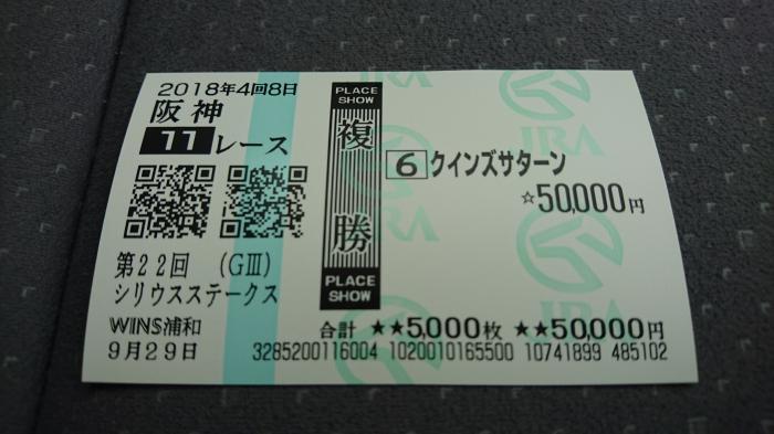 2018年9月29日(土)阪神11R シリウスステークス 馬券2