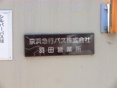旧羽田営業所