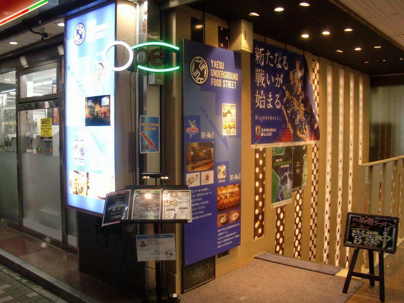 八重洲ラーメン@銀座一丁目・20160405・店舗