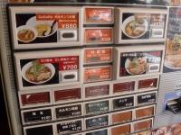 GaGaNa@渋谷・20160411・券売機