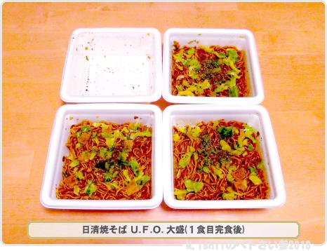 今日のカップめん48-05
