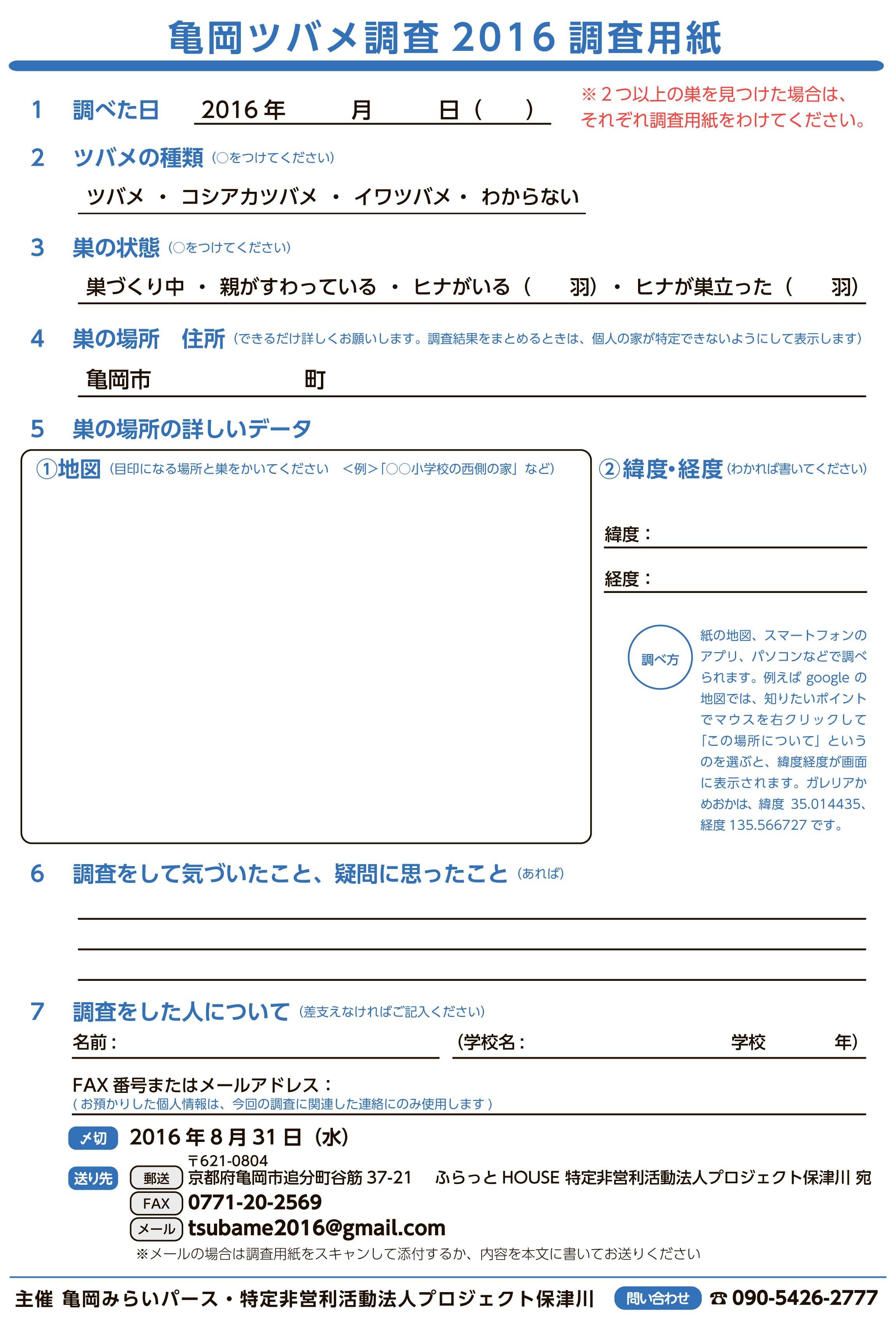 kameoka2016_chosahyo.jpg