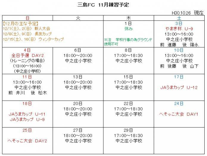 三島FC 11月練習予定(未定稿)