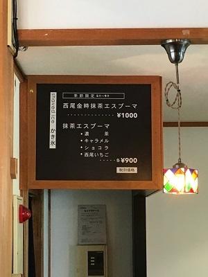 180917_抹茶Labo7