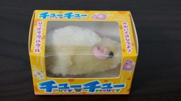 ネズミのおもちゃはただの獲物! 前編 1