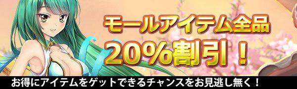 基本プレイ無料のブラウザファンタジーRPG『ドラゴニックエイジ』 「春の特大チャージキャンペーン」&「モール全品20%割引セール」を開始したよ~