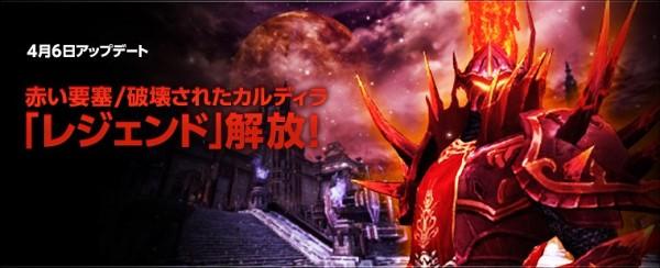 基本プレイ無料のファンタジーMMORPG『エコーオブソウル(EOS)』 パーティーダンジョン「赤い要塞」「破壊されたカルディラ」に最高難易度のレジェンドを追加したよ~
