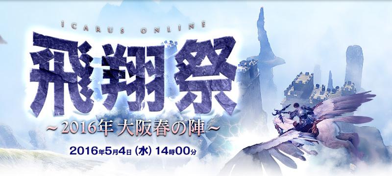 基本プレイ無料の超大作ファンタジーMMORPG『ICARUS ONLINE(イカロスオンライン)』 5月4日に1周年記念オフラインイベント「飛翔祭:2016年大阪春の陣」を開催するよ~!!!!