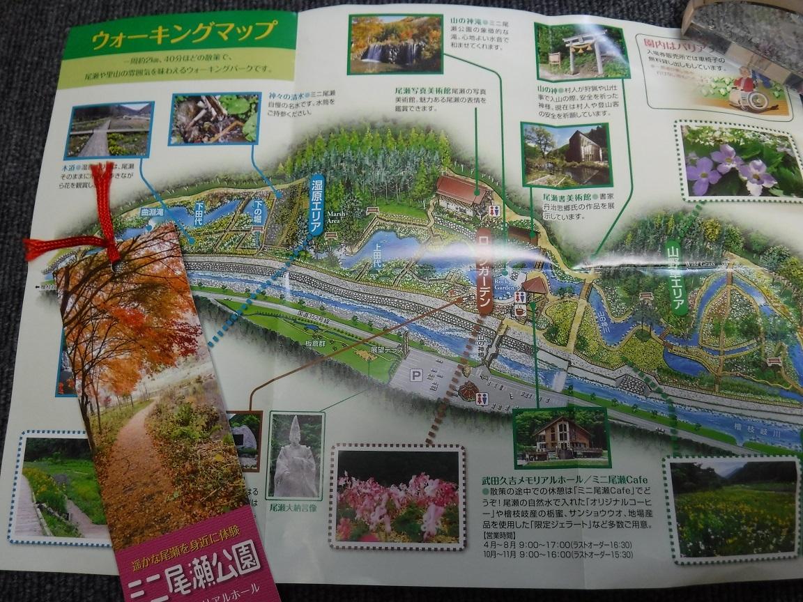 ミニ尾瀬のマップ.jpg
