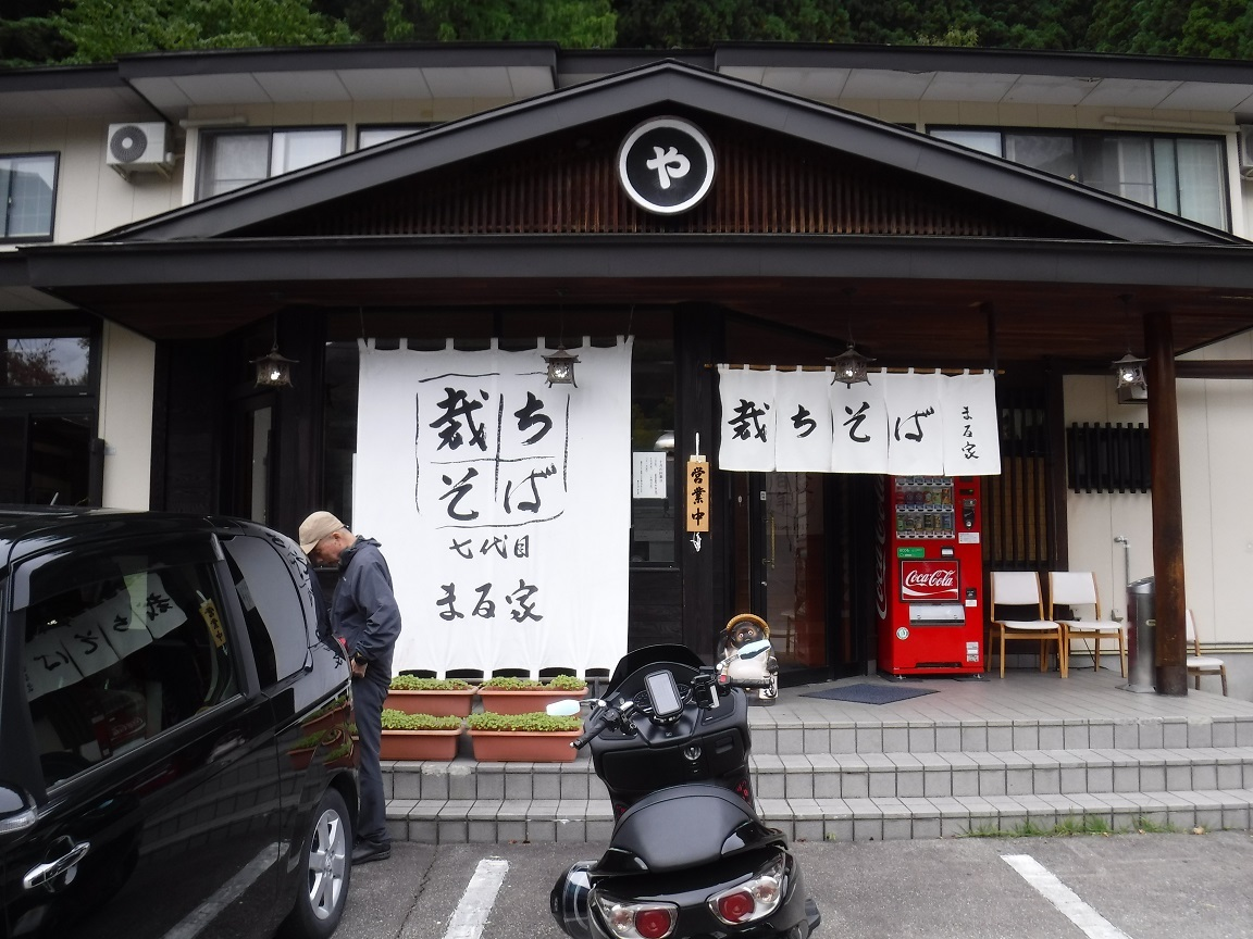 ブログ 桧枝岐 まる家 .jpg