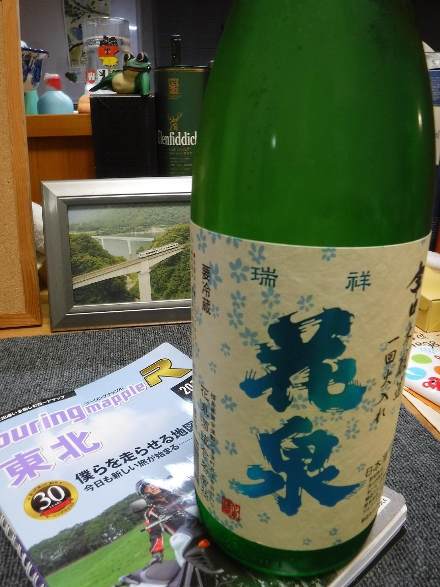 ブログ 会津の地酒.jpg