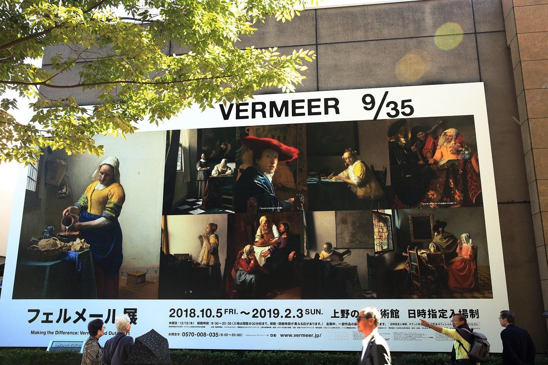 ブログ フェルメール展の大看板.jpg