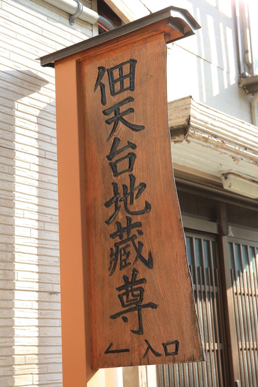 ブログ 地蔵尊入口.jpg