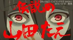 謎の「伝説の山田たえ」